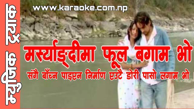 Karaoke of Marsyangdima Phoola Bagam Bho by Khuman Adhikari and Bishnu Majhi