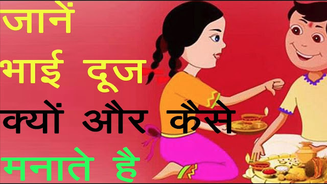 bhai dooj,bhai dooj story,bhai dooj 2019,bhai dooj festival,bhai dooj story in hindi,bhai dooj katha,bhai dooj ki kahani,bhaiya dooj ki kahani,bhaiya dooj,bhai dooj 2019,bhai dooj kab hai,bhai dooj celebration,bhai dooj katha in hindi,story of bhai dooj,bhai dooj vrat katha,bhai dooj ki kahani in hindi,bhai dooj video,bhai dooj ki katha,bhai dooj holi 2019,bhai dooj hindi
