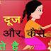 Bhai Dooj 2019 - Bhai Dooj Story, Bhai Dooj Katha