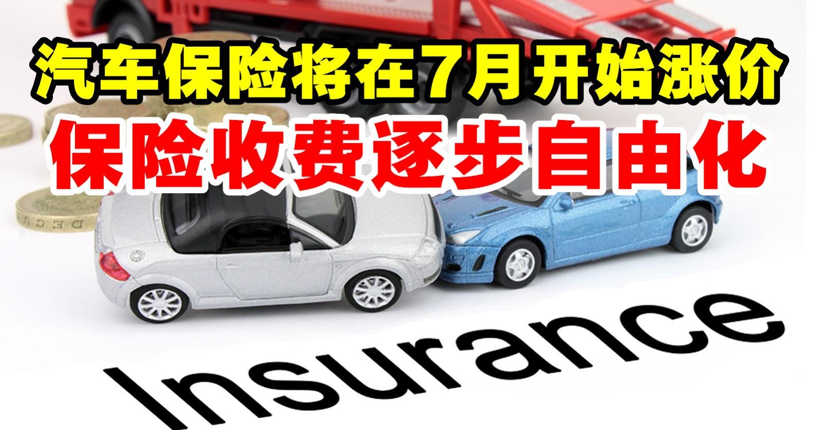 汽车保险将在7月开始涨价,保险收费逐步自由化