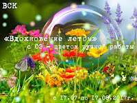 http://scrapvrn.blogspot.ru/2017/07/blog-post_17.html