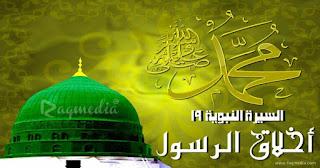al-sira-al-nabawiya-ep-19