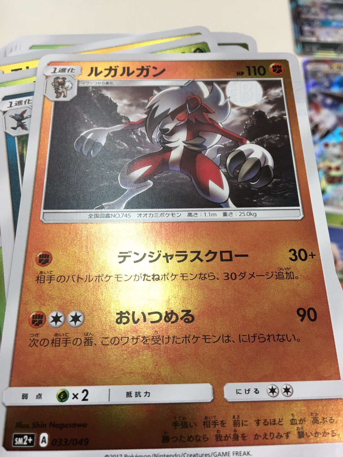 Pok 233 Mon Tcg Headquarters Card Leak New Sm2 Cards