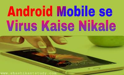 mobile-se-virus-kaise-nikale