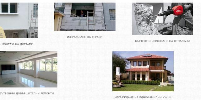 Цялостно строителство и ремонт на сгради, къщи, административни сгради, магазини и др. Ново строителство от основи до покрив, както и извършване на основни, частични, довършителни и строителни ремонти Ремонт и изграждане на покриви Хидроизолации, топлоизолации и минерални мазилки Гипсокартон, машинни мазилки (турбозол), замазки и шпакловки Изграждане на огради, фундаменти, зидария