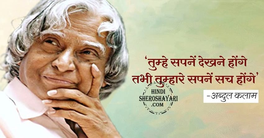 Hindi Suvichar By Abdul Kalam