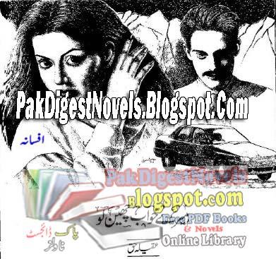 Mere Khawab Cheen Lo Afsana By Aqeela Haq Pdf Free Download