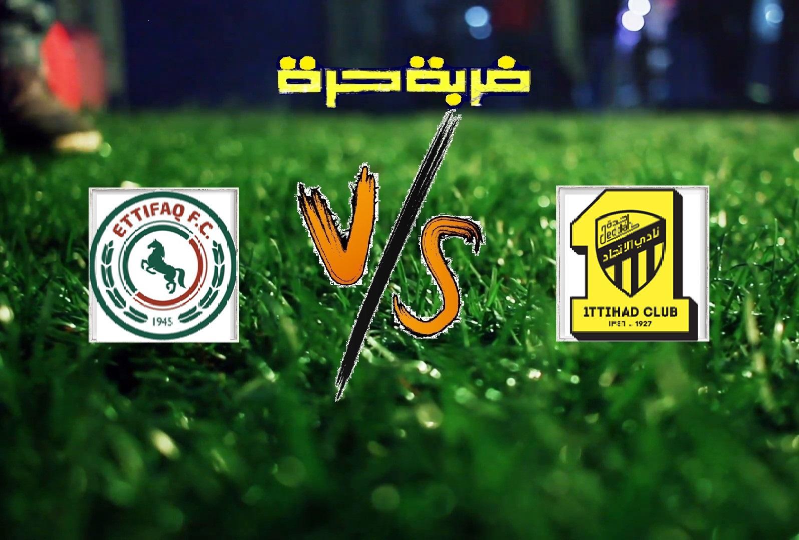 ملخص مباراة الاتحاد والاتفاق اليوم الخميس بتاريخ 18-04-2019 الدوري السعودي