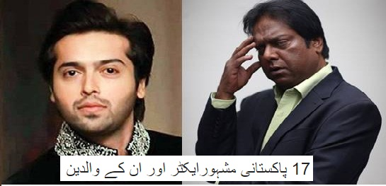 17 Pakistani Famous Celebrities and their Parents