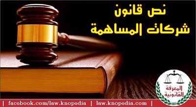 نص قانون شركات المساهمة