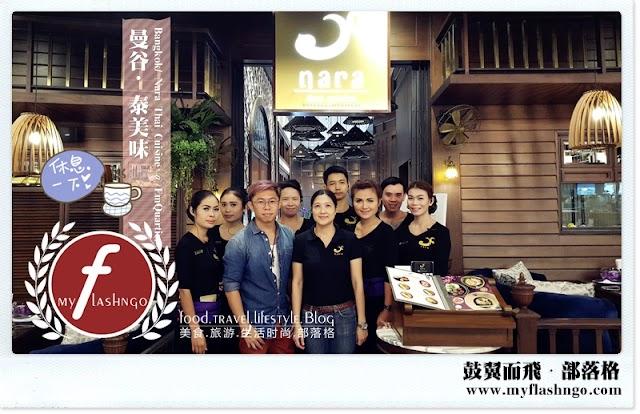 Travel Bangkok 2015 | 三游曼谷 | 最佳泰餐馆 Nara Thai Cuisine @ Emquartier(6)
