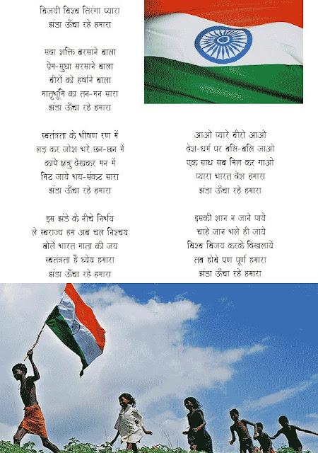 I Love My India Vijayi Vishwa Tiranga Pyaara Jhanda Uncha Reahei N Humara