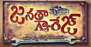 Janatha Garage 1st day (First) day Collections
