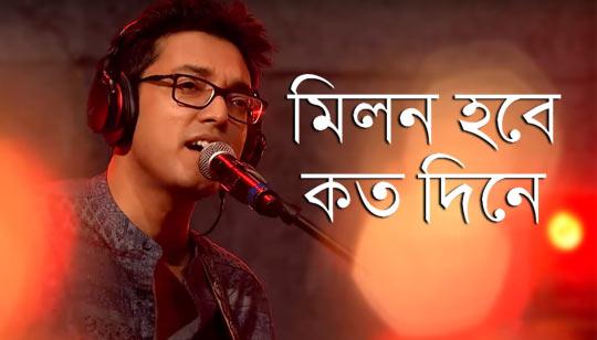 Moner Manush - Anupam Roy