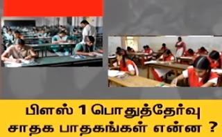 Ayutha Ezhuthu Neetchi 17-05-2017 Plus One Public Exam : Pros & Cons..?