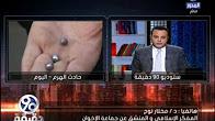 برنامج 90 دقيقه حلقة الجمعه 9-12-2016