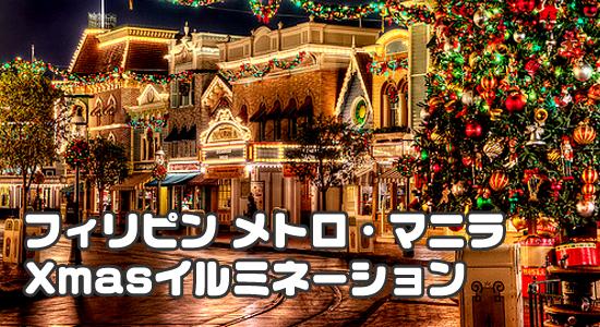 フィリピン メトロ・マニラ周辺でクリスマス