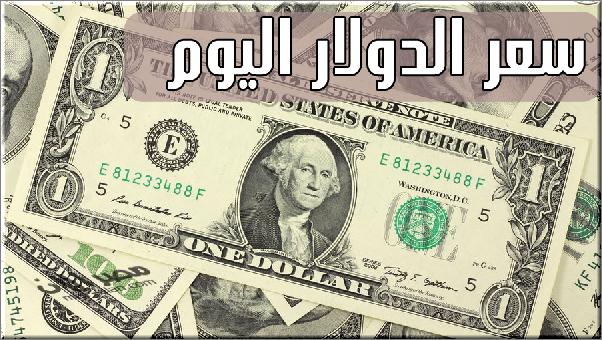 سعر الدولار اليوم 22-2-2018في البنوك والسوق السوداء