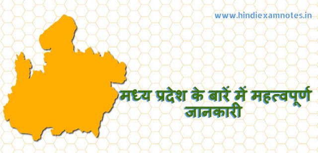 Important Information About Madhya Pradesh