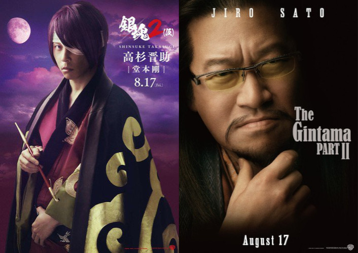 Gintama 2 live-action reparto