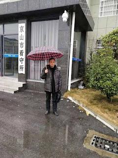 湖北京山维权人士鲍乃刚律师要求会见再次遭到拒绝