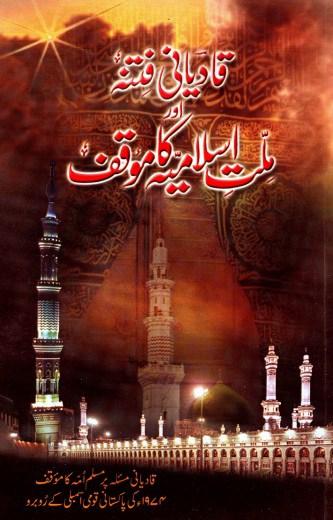 Free pdf urdu books qadiyani fitnah aur millat e islamia for Diwan e ghalib shayari
