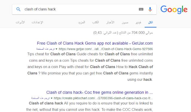 طريقة الحصول على كلاش اوف كلانس من جوجل