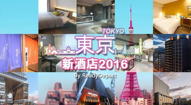 日本【東京】2016新開業酒店推介!