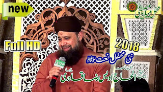 Muhammad Owais Raza Qadri New Kalam | HD Latest Complete Mehfil e Milad at Lahore 2018 Watch It