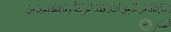 Surat Ali Imran Ayat 192