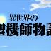Isekai no Seikishi Monogatari