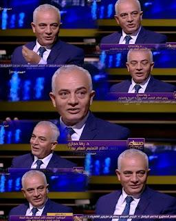 دكتور رضا حجازى رئيس قطاع التعليم العام بوزارة التربية والتعليم