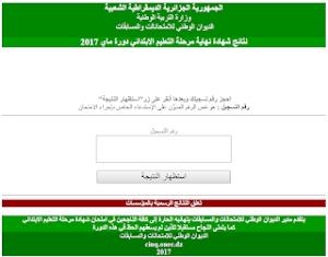 الموقع الرسمي لنتائج شهادة التعليم الابتدائي cinq.onec.dz resulta 5 ap