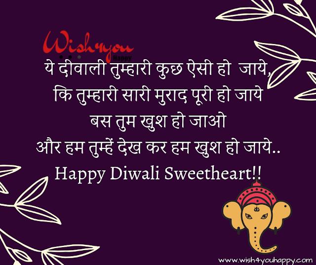 ये दीवाली तुम्हारी, Romantic Diwali Shayari In Hindi