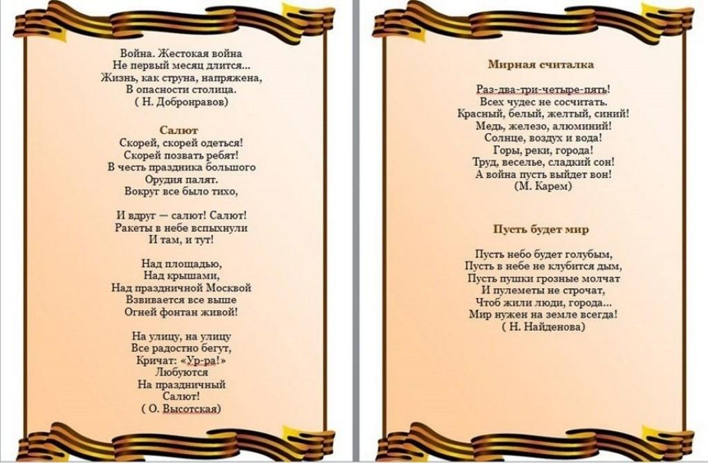 идеал, стихи про салют на 9 мая отличии предыдущих сезонов