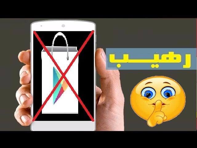 تطبيق لا يتواجد في متجر بلاي مفاجئة لكم لا تفوته