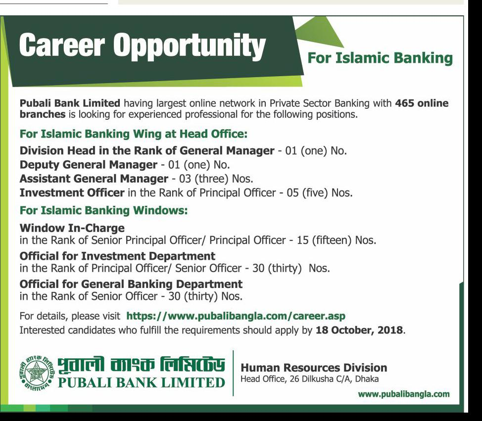 Pubali Bank Limited (PBL) Recruitment Circular 2018