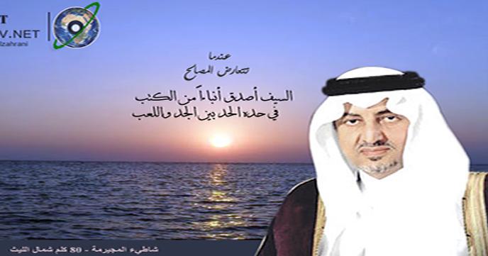 عبدالله وازع الزهراني Abdullah W Al Zahrani السيف أصدق