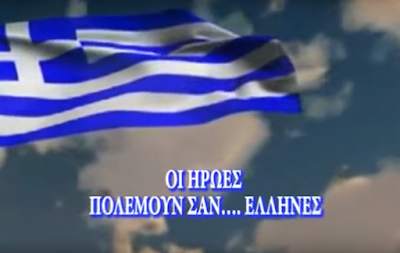 Αποτέλεσμα εικόνας για οι ελληνες δεν πολεμουν σαν ηρωες αλλα οι ηρωες πολεμουν σαν ελληνες
