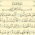 شرح وتفسير سورة الهمزة surah Al-Humaza