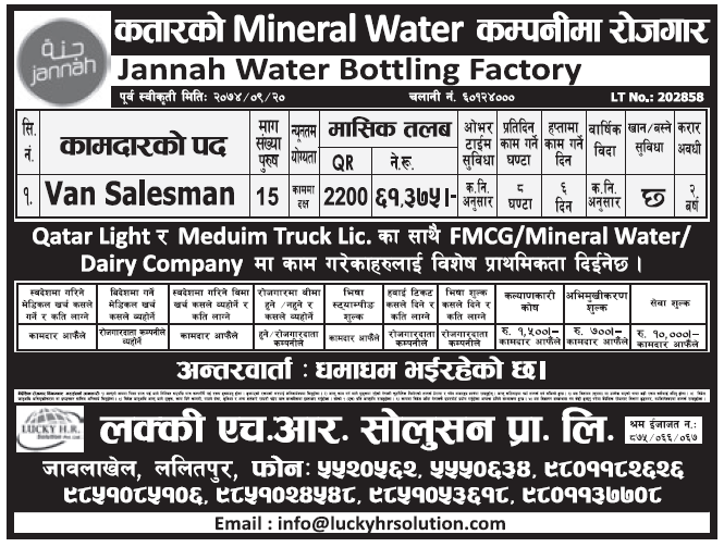 Jobs in Qatar for Nepali, Salary Rs 61,375