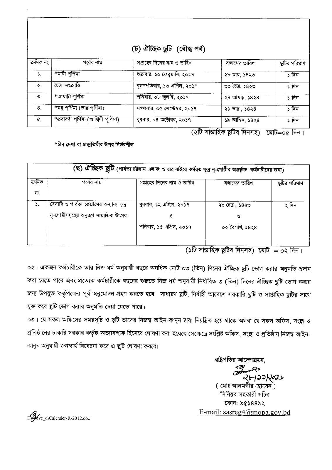 Govt. or Public Holidays Calender of 2017 in Bangladesh