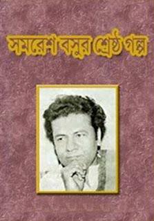 Samaresh Basu Bengali PDF e-Book