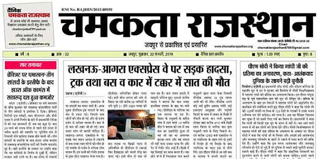 दैनिक चमकता राजस्थान 22 फरवरी 2019 ई-न्यूज़ पेपर