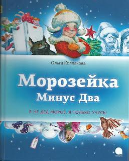 "Ольга Колпакова ""Морозейка минус два"""