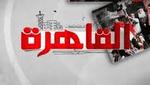 تردد قناة القاهرة