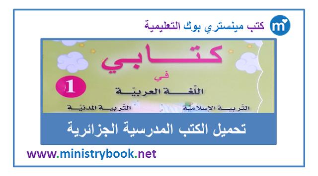 كتابي في اللغة العربية - التربية الاسلامية - التربية المدنية 2019-2020-2021-2022