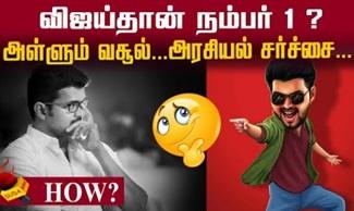 விஜய் ஏன் NO 1 தெரியுமா? | Actor Vijay | Master | IT Raid