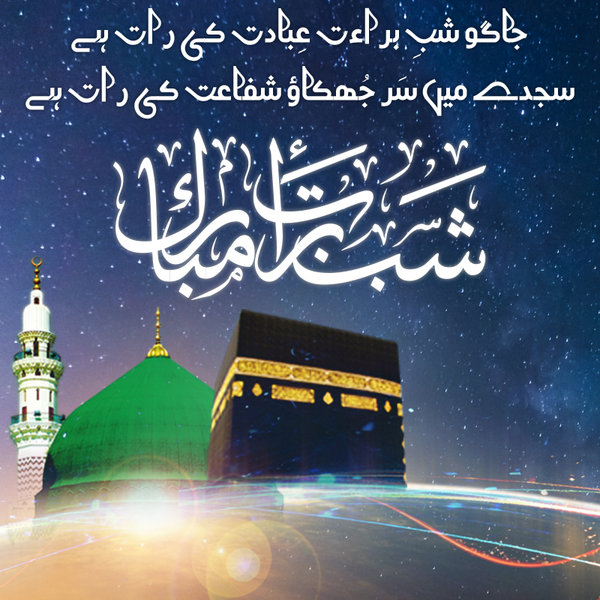 Shab e barat wallpapers download photos we are sharing latest shab e barat hd wallpapers these are beautiful shab e barat mubarak english and urdu wallpaper and greetings card m4hsunfo