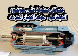 مسائل ، تمارين ، أمثلة ، على درس الدينامو ، مولد التيار المتردد ، مولد التيار المتناوب ، فيزياء ثالث ثانوي اليمن ، مصر